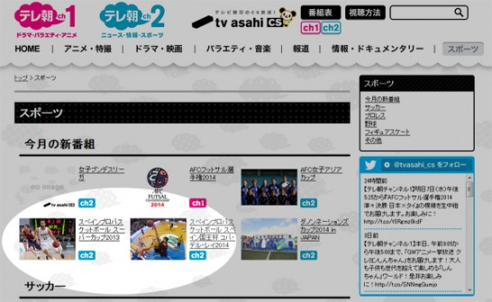 CSテレビ朝日