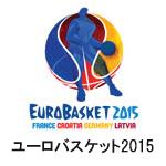ユーロバスケット2015