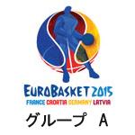 ユーロバスケット2015 A組
